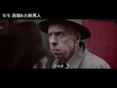 9/6【洛瑞&火柴男人】前導預告