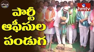 TRS Lay Foundation Stones for District Offices   Jordar News   hmtv