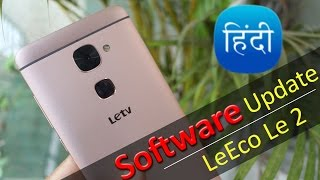 How to do LeEco Le2 Software update for Bug fix & better UI