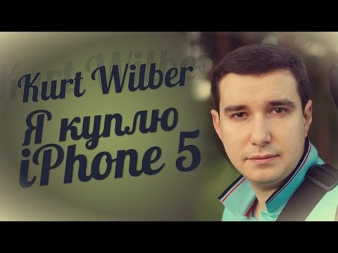 Kurt Wilber - Айфон