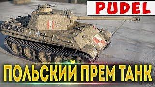 Pudel. Первый Польский прем-танк.Стоит брать?