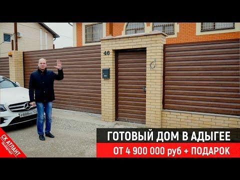 Готовый дом в Адыгее за Тургеневским мостом от 4 900 000 руб   Переезд в Краснодаре