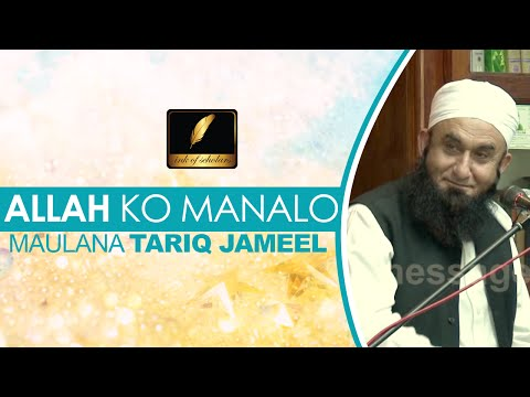 *new Hd* Allah Ko Manalo- Maulana Tariq Jameel Bayan 2011 video