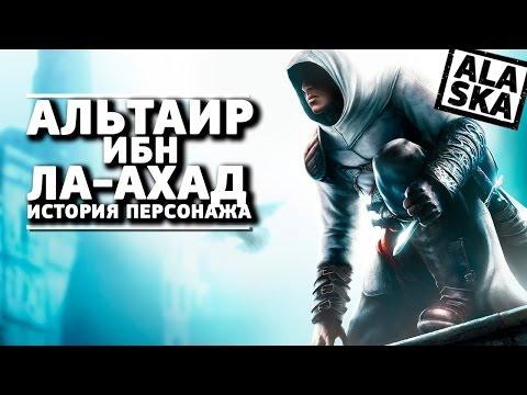ИСТОРИЯ АЛЬТАИРА ИБН ЛА-АХАДА (Assassin's Creed) [GamePerson]