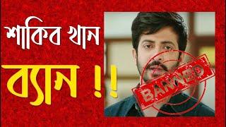 Sakib Khan Ban   Joint Productions Movie   Nabab   Boss 2   News   Part 04- Jamuna TV