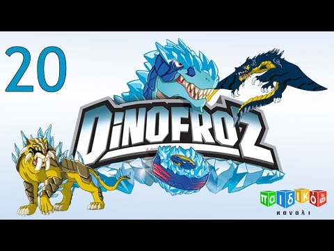 Dinofroz -- παιδική σειρά -- επεισόδιο 20