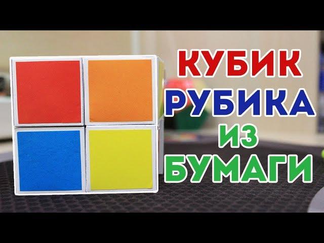 Как сделать кубик рубика своими руками из бумаги 13