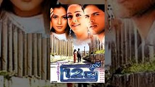 12B Tamil Movie
