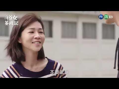 台劇-俗女養成記S1-EP 06