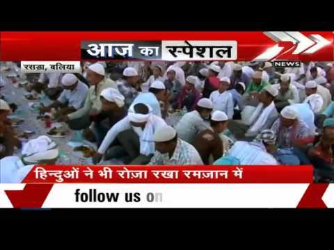 Hindus observe Ramzan fast in Ballia, Uttar Pradesh