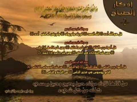 Athkar of morning أذكار الصباح Part 1