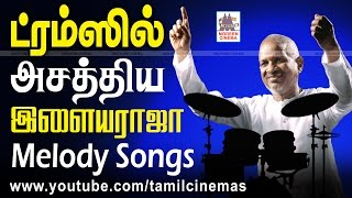 Ilaiyaraja Drums Melody Songs இளையராஜா ட்ரம்ஸில் அசத்திய மெலோடி பாடல் தொகுப்பு