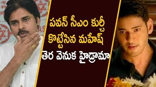Bharath Ane Nenu Story Written Pawan Kalyan | Latest Telugu Movie News