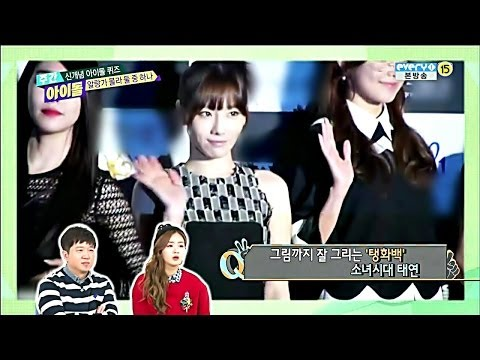 SNSD 140226 주간아이돌 소녀시대 태연의 그림은? 퀴즈 TaeYeon