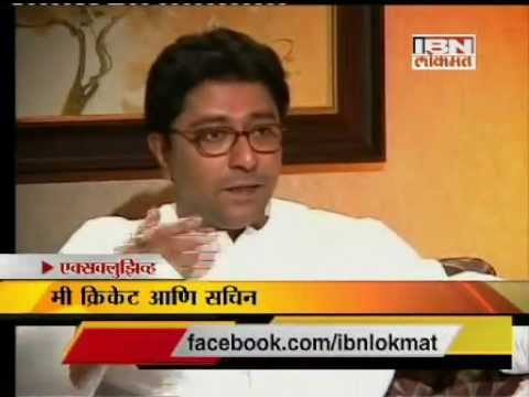 raj thakre on sachin tendulkar interview