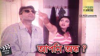 Apni Ondho - আপনি অন্ধ | Movie Scene | Mehedi | Jhumka | Danger Seven | Bangla Movie Clip