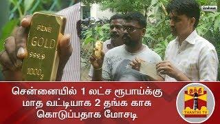 சென்னையில் 1 லட்ச ரூபாய்க்கு மாத வட்டியாக 2 தங்க காசு  கொடுப்பதாக மோசடி   Chennai