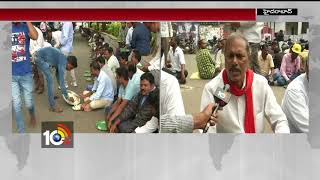 Electrical Contract Employees Different Protest For Salaries | Mint Compound Hyderabad