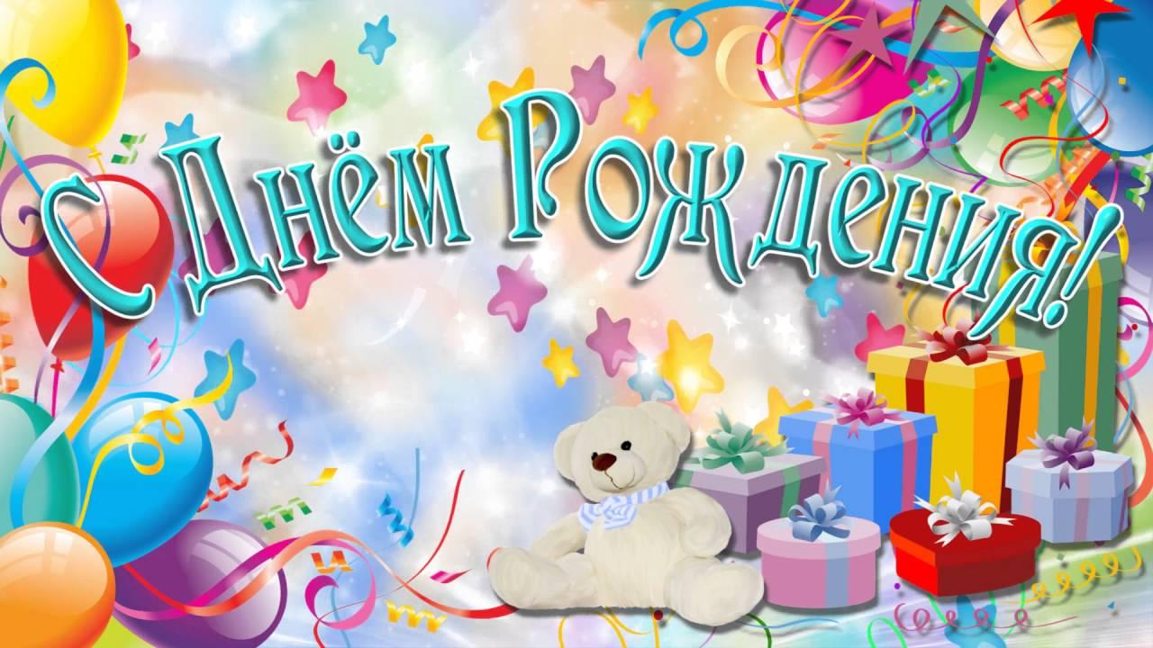 С днем рождения красивые детские открытки 35