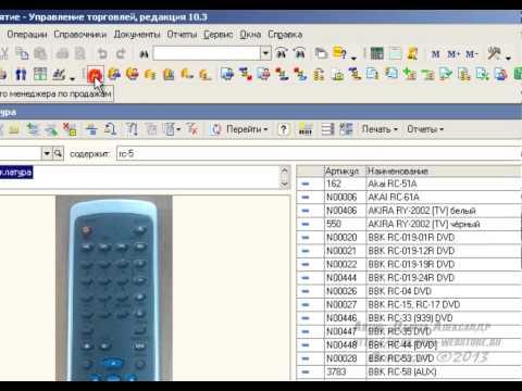 Инструкция продажи товара в 1С:Управление торговлей и на кассе (для продавцов)