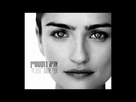 אניה בוקשטיין - אף אחד (גרסת האלבום)