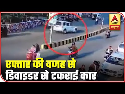 Madhya Pradesh : Speedy Car Collides With Divider On Road, No One Hurt | ABP News
