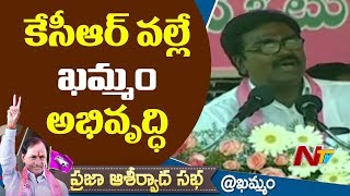 Puvvada Ajay Kumar Speech at TRS Public Meeting in Khammam | NTV