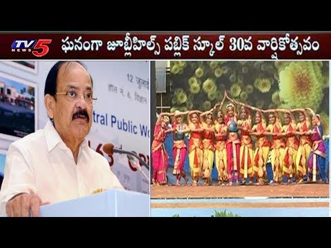 Jubilee Hills Public School 30th Annual Day Celebrations, Hyderabad | TV5 News