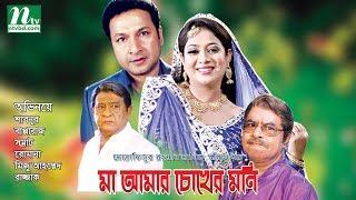 Bangla Movie Maa Amar Chokher Moni by Shabnur & Bapparaj