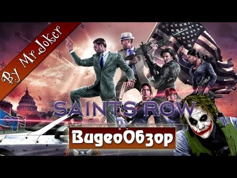 Saints Row IV - Обзор игры by Mr.Joker