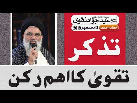 Tazakkur, Taqwa ka Ehm Rukn | Ustad e Mohtaram Syed Jawad Naqvi