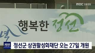 정선군 상권활성화재단 오는 27일 개원