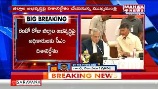 AP District Collectors Conference to Start in Vijayawada | 2nd Day