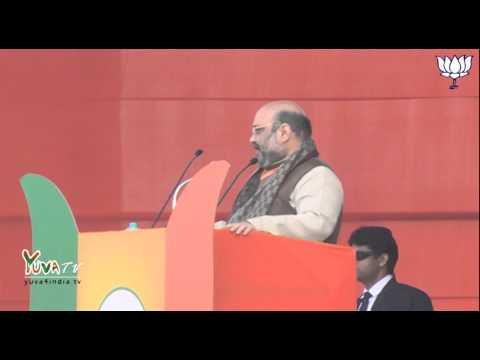 Shri Amit Shah Speech At Abhinandan Rally (ramlila Maidan, New Delhi): 10.01.2015 video