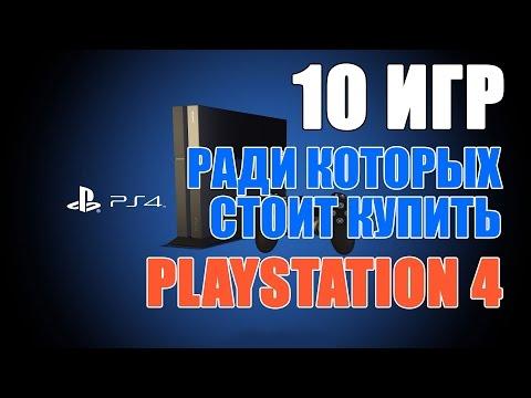 Топ самых лучших игр на playstation | PS4