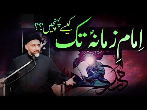 Imam-E-Zamana (a.s) Tak Kaisay Ponchain !! | Maulana Syed Nusrat Abbas Bukhari | 4K