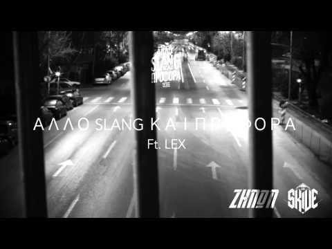 07. Ζήνων Χ Skive - Αλλο slang και προφορά ft. Lex
