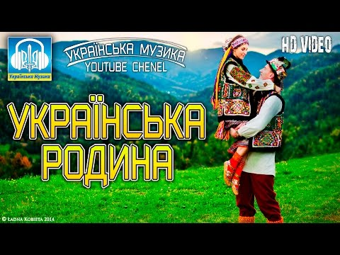Українські весільні пісні -Українська родина [HD]