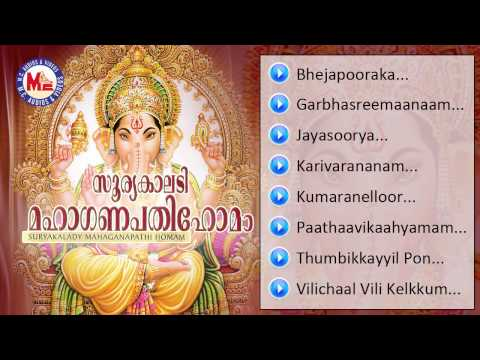 Suryakalady Mahaganapathi Homam | Malayalam Devotional Album | Audio Jukebox video