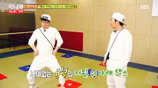 Running Man | Uh Ee | Crayon Pop