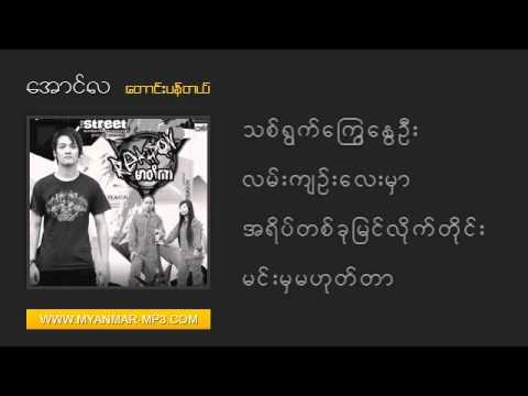 Taung Pan Tel - Reason (Myanmar Band) and Aung La