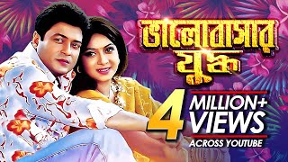 ভালোবাসার যুদ্ধ | Bhalobashar Juddho | Bangla Movie | Ferdous | Bappa Raj | Shabnur