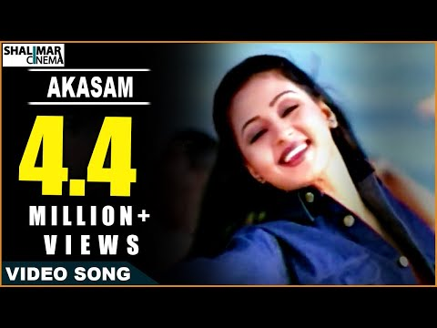 Kalusukovalani Movie || Akasam Video Song || Uday Kiran, Pratyusha, Gajala video