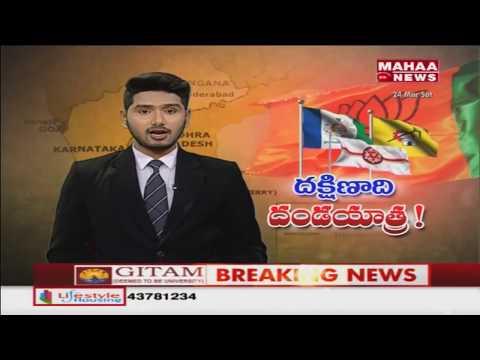 Special Focus: Operation Dravida Heat In Politics | Mahaa News
