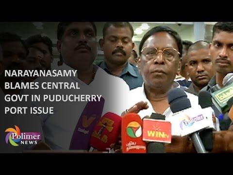 CM Narayanasamy blames Central Govt in Puducherry port issue | Polimer News