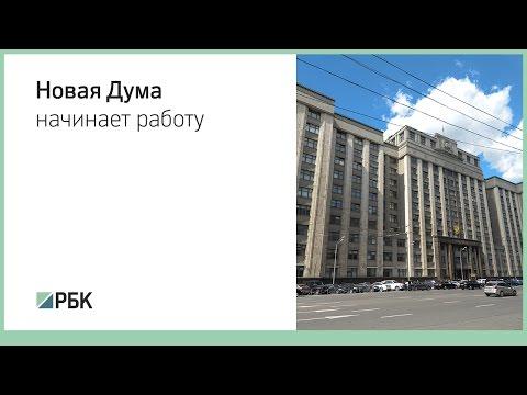 Выборы в государственную думу россии