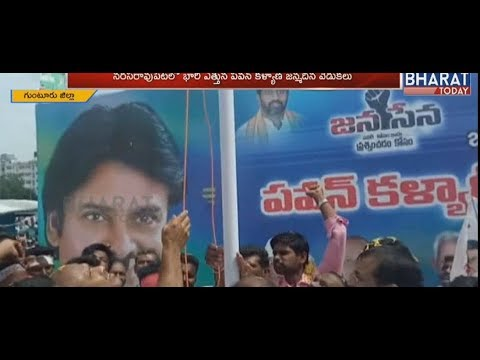 Janasena Chief Pawan kalyan Birthday Celebrations | Guntur | BharatToday