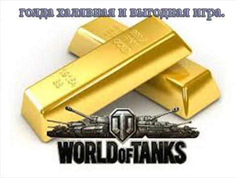 Как быстро заработать деньги в world of tank