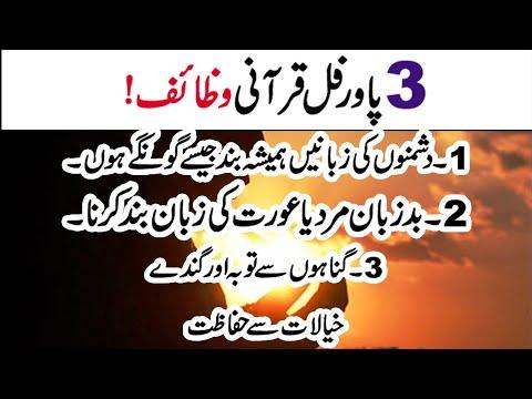 Zuban Bandi ka Wazifa | Wazifa for Destroy Enemy | Dushman ki Zuban bandi ka Wazifa