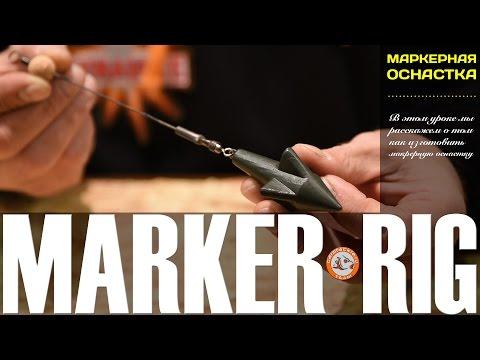 маркер для фидера своими руками